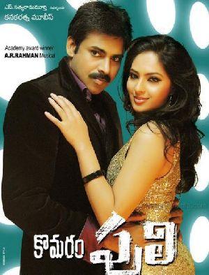 komaram puli full movie telugu hd free download